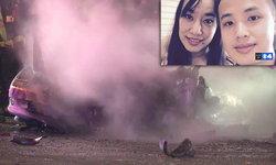 สาวไทยขับรถสปอร์ตหรู ชนไฟลุกท่วม คลอกตายพร้อมเพื่อนในอเมริกา