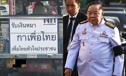 """แรงอะ! รถตุ๊กตุ๊กติดป้าย """"รับเงินหมา กาเพื่อไทย"""" ลุงป้อมโยน กกต. ตรวจสอบ"""