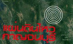แผ่นดินไหว 4.9 เขย่ากาญจนบุรี คนกรุงบางจุดรับรู้ถึงแรงสั่นสะเทือน
