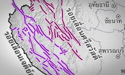 กรมทรัพยากรธรณี เผยสาเหตุแผ่นดินไหวกาญจนบุรี เพราะพลังรอยเลื่อนศรีสวัสดิ์