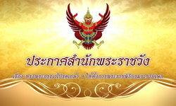 โปรดเกล้าฯ พระราชพิธีบรมราชาภิเษก ในวันที่ 4-5-6 พฤษภาคม 2562