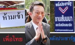 """โอ๊ค พานทองแท้ โวย! """"2 มาตรฐาน"""" กีดกันเพื่อไทยใช้สนาม รู้กันวันเลือกตั้ง """"ใครอยู่ใครไป"""""""