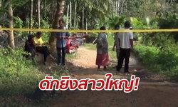 อุกอาจ! 2 คนร้ายดักยิงสาวใหญ่ดับ ก่อนไล่ยิงสามีแต่รอด ตำรวจคาดปมแค้นส่วนตัว
