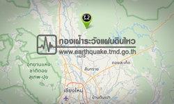 แผ่นดินไหว 3.2 ใกล้ตัวเมืองเชียงใหม่ ผู้คนแห่แชร์รับรู้ถึงแรงสั่นไหว