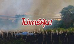 """ชาวนา-ไร่อ้อยไม่สน """"PM 2.5"""" วางเพลิงเผาไร่เตรียมปลูกผลผลิตใหม่ต่อเนื่อง (คลิป)"""