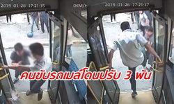 กรมขนส่งฯ สั่งปรับ 3,000 บาท ปมฉาวพนักงานขับรถเมล์เปิดศึกมอเตอร์ไซค์