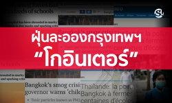 """ฝุ่นละอองกรุงเทพฯ """"โกอินเตอร์"""" สื่อนอกแห่รายงาน เผยชาวต่างชาติเริ่มลังเลมาเที่ยว"""