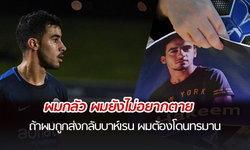 """""""ผมยังไม่อยากตาย"""" คำขอร้องจาก """"ฮาคีม"""" ที่ถูกกักตัวในไทย แอมเนสตี้ระดมคนทั่วโลกช่วย"""
