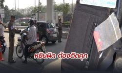 """หยิบผิด! หนุ่มผ่านด่าน ควักถุง """"ยาบ้า"""" ให้ตำรวจ เพราะคิดว่าเป็นใบขับขี่"""