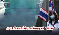 """งด! ใช้รถเครื่องยนต์ """"ดีเซล"""" มหาดไทยขอความร่วมมือข้าราชการ ร่วมแก้วิกฤตฝุ่นพิษ"""