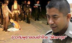 เค้นสอบ 11 เขมร ฝึกอาวุธในปอเนาะปัตตานี พบถือวีซ่าท่องเที่ยว แต่อยู่ไทย 2 ปี