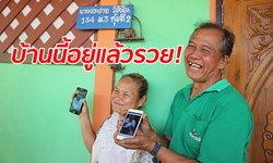 ลุงป้าเฮลั่น! ซื้อเลขที่บ้านมานับปี ล่าสุด ถูกรางวัลที่ 1 รับโชค 12 ล้าน