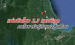 แผ่นดินไหวสุราษฎร์ฯ 2.3 แมกนิจูด คนไชยารับรู้ได้-บ้านสะเทือนไปทั้งหลัง