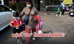 """ให้อำนาจ """"ผอ."""" ปิดโรงเรียนต่อได้ หาก PM 2.5 ยังกระทบเด็ก แต่ต้องเรียนผ่านออนไลน์"""
