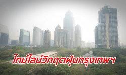 """เปิดไทม์ไลน์วิกฤตฝุ่น """"PM 2.5"""" ในวันนี้ ทำไมคนกรุงตื่นตัว ทั้งที่สูดดมกันมานาน"""