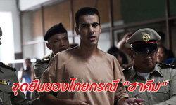 """โฆษกรัฐบาล ประกาศจุดยืนของไทย กรณี """"ฮาคีม"""" อดีตนักฟุตบอลบาห์เรน"""