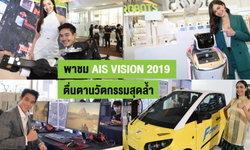 พาชมงานวิสัยทัศน์ AIS ปี 2019 ตอกย้ำการเป็นผู้นำนวัตกรรมของไทย!