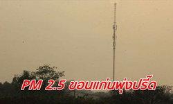 ผู้ว่าฯ ขอนแก่น เรียกประชุมด่วน หลังค่าฝุ่นละอองพุ่งขึ้นแท่นสูงสุดในไทย