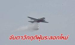 กรมฝนหลวงฯ จ่อขึ้นบิน 10-15 ก.พ.นี้ หลังส่อเค้าฝุ่นวิกฤตอีกระลอก