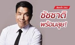 """เลือกตั้ง 2562: """"ชัชชาติ"""" โพสต์ยังลงชิงนายกฯ เหมือนเดิม แม้ไร้ชื่อปาร์ตี้ลิสต์เพื่อไทย"""