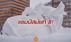 """เฮลั่นโลก! ทีมไทยพา """"ปลากัด"""" คว้าแชมป์แกะสลักหิมะที่ฮอกไกโด ประเทศญี่ปุ่น"""
