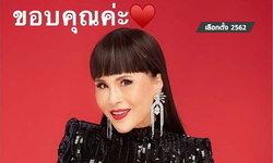 """เลือกตั้ง 2562: ทูลกระหม่อมฯ โพสต์ขอบคุณชาวไทย ขอใช้สิทธิเสรีภาพอย่าง """"สามัญชน"""""""