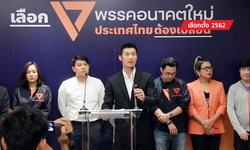 """เลือกตั้ง 2562: """"อนาคตใหม่"""" แถลงจุดยืน! ขอพาคนไทย """"หนี"""" การเมืองแบบเก่า"""