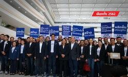 เลือกตั้ง 2562: พรรคไทยรักษาชาติ ประกาศยกเลิกลงพื้นที่หาเสียง หลังมีพระราชโองการ
