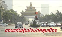 ฝุ่นละออง PM 2.5 ขอนแก่นยังวิกฤต เช้านี้เกินค่ามาตรฐานต่อเนื่อง