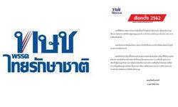 """เลือกตั้ง 2562: """"พรรคไทยรักษาชาติ"""" ออกแถลงการณ์ ขอน้อมรับพระราชโองการ"""