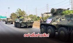 """ทหารบอก """"อย่าตกใจ"""" หลังโซเชียลปล่อยข่าวลือ แชร์ภาพขบวนรถถังวิ่งทั่ว ย้ำไปฝึกซ้อม"""