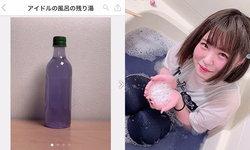 """ไอดอลสาวญี่ปุ่น ประกาศขาย """"น้ำในอ่างอาบน้ำ"""" ที่ใช้อาบแล้ว ขวดละแสนเยน (มีคลิป)"""