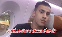 """ปิดฉาก """"ฮาคีม"""" ขึ้นเครื่องบินกลับบ้าน นายกฯ ออสเตรเลียโพสต์ขอบคุณไทย"""