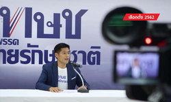 เลือกตั้ง 2562: ศาลรัฐธรรมนูญ นัด 14 ก.พ. วินิจฉัยคำร้องยุบพรรคไทยรักษาชาติ