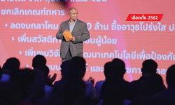 """เลือกตั้ง 2562: """"อนาคตใหม่"""" ปฏิรูปกองทัพแน่! ลั่นไทยมีทหารเท่าประเทศในสงคราม"""