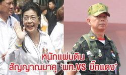 """จับอาการผ่านเพลง """"หนักแผ่นดิน"""" สัญญาณมาคุ """"พรรคเพื่อไทย VS บิ๊กแดง"""""""