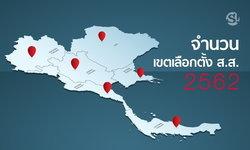 เลือกตั้ง 62   รายละเอียดจำนวนเขตเลือกตั้งทั่วประเทศ