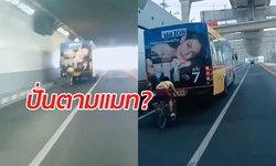 สุดหวาดเสียว! โจ๋ปั่นจักรยานตามท้ายรถเมล์ ที่แท้คืออดีตเด็กดีช่วยแม่ขายขนม (มีคลิป)