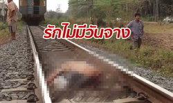 """""""แฝดน้อง"""" กระโดดให้รถไฟชนจนตาย หลังตรอมใจซึมเศร้าที่เสีย """"แฝดพี่"""" มานานกว่า 8 ปี"""