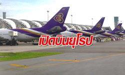 """การบินไทย เปิดเที่ยวบิน """"กรุงเทพ-ยุโรป"""" แล้ว ใช้เส้นทางผ่านจีนแทน"""