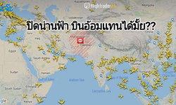 ไขข้อสงสัย ปากีสถานปิดน่านฟ้า ทำไมไทยต้องยกเลิกเที่ยวบินไปยุโรป