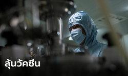 ข่าวดี! จีนสร้างศูนย์วิจัยโควิดในอู่ฮั่นเสร็จแล้ว คาดผลิตวัคซีนได้ปีละ 100 ล้านโดส