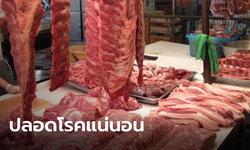 """ปศุสัตว์ ยัน """"เนื้อหมูไทย"""" ปลอดภัยหายห่วง ไม่ต้องกังวล """"ไข้หวัดหมู"""""""