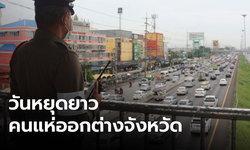 หยุดยาวรถติด! ประชาชนทยอยเดินทางออกต่างจังหวัด