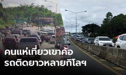 ประชาชนแห่เที่ยวเขาค้อ รถติดยาวจากหน้าวัดพระธาตุผาซ่อนแก้วกว่า 3 กิโลเมตร