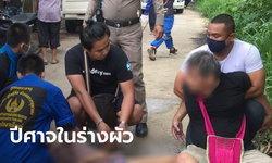 เมียสุดทนโดนทำร้าย หอบลูก 3 คนหนีออกจากบ้าน ผัวตามกระทืบกลางถนนดับสลด