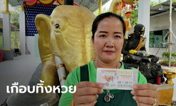บาริสต้าสาวเกือบชวดรางวัลที่ 3 หลังลืมตรวจสลาก เผยกระซิบหูช้างหมอบให้โชค