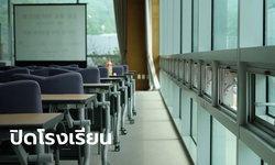 ฮ่องกงสั่งปิดทุกโรงเรียนในประเทศ จันทร์นี้ (13 ก.ค.) หลังยอดโควิด-19 กลับมาพุ่ง