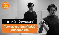 งดเหล้าเข้าพรรษากับการเอาชนะวิกฤตในวันนี้ เกี่ยวกันอย่างไร สสส.ชวนคนไทยร่วมพิสูจน์