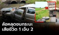 สลด! รถบรรทุกล้อหลุด พุ่งชนกระบะสวนทางตาย 1 เจ็บ 2